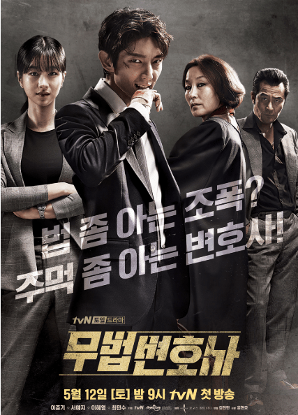"""ALT=""""underrated kdramas to watch lawless lawyer"""""""
