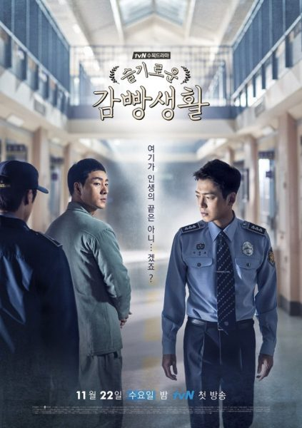 "ALT=""prison playbook korean drama popular"""