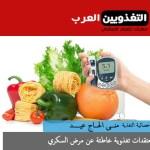 معتقدات تغذوية خاطئة عن مرض السكري