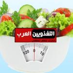 أسئلة الشائعة عند اتباع نظام غذائي لتخفيف الوزن