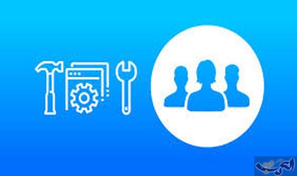 فيسبوك تضيف أدوات جديدة لمدراء المجموعات