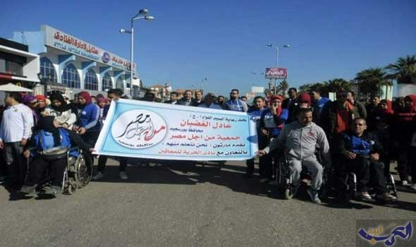 ماراثون رياضي لذوي الاحتياجات الخاصة في بورسعيد