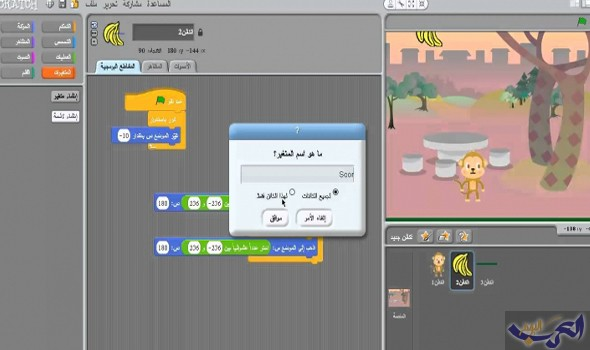 برنامج سكراتش scratch لتركيب القصص المصورة و تصميم الألعاب