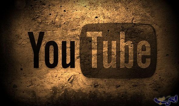 يوتيوب تحذف 270 حساباً وتزيل 150 ألف مقطع فيديو غير لائق