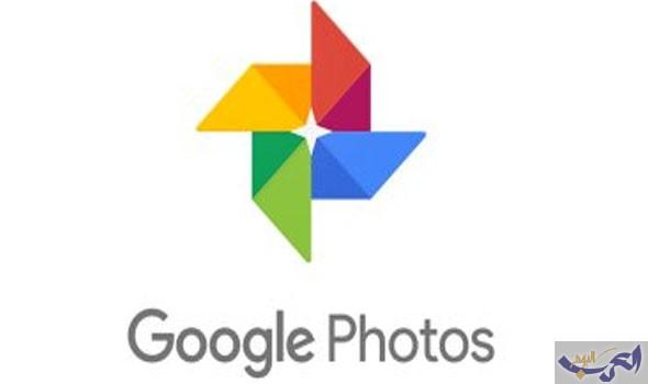 جوجل تضيف ميزة لتطبيق الصور لتسهيل استخدامه