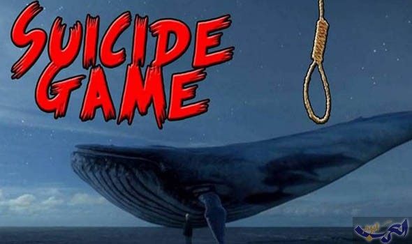 معلومات جديدة بشأن مخاطر لعبة الحوت الأزرق