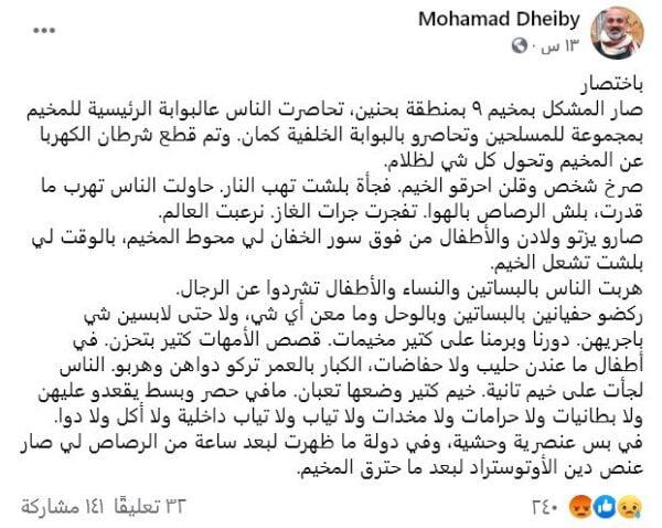 محمد دهيبي