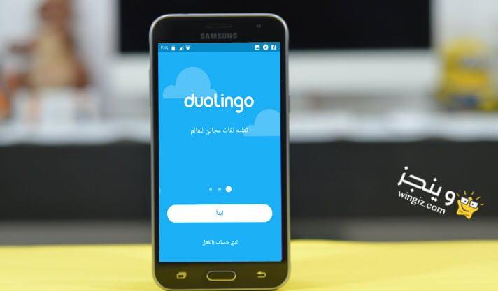 دولينجو لتعلم اللغات : افضل تطبيق لتعلم الانجليزية للاندرويد