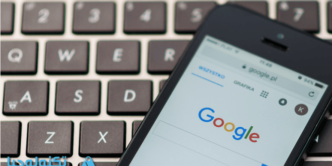 كيفية إلغاء التسجيل التلقائي من غوغل على هواتف أندرويد