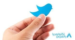 نقاط أساسية للحفاظ على سلامة حساب تويتر