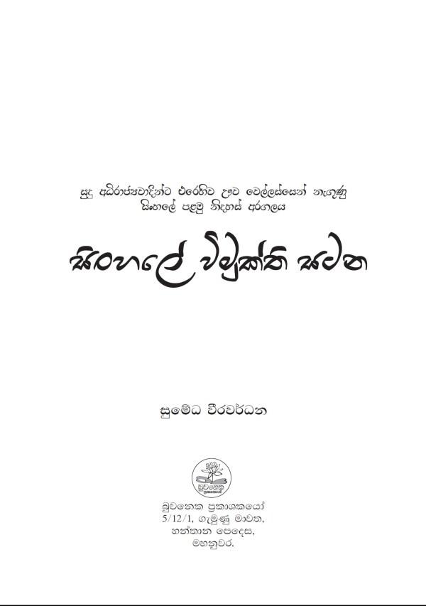 Sinhalaye-Vimukthi-Satana-01