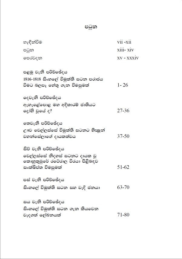 Sinhalaye-Vimukthi-Satana-03