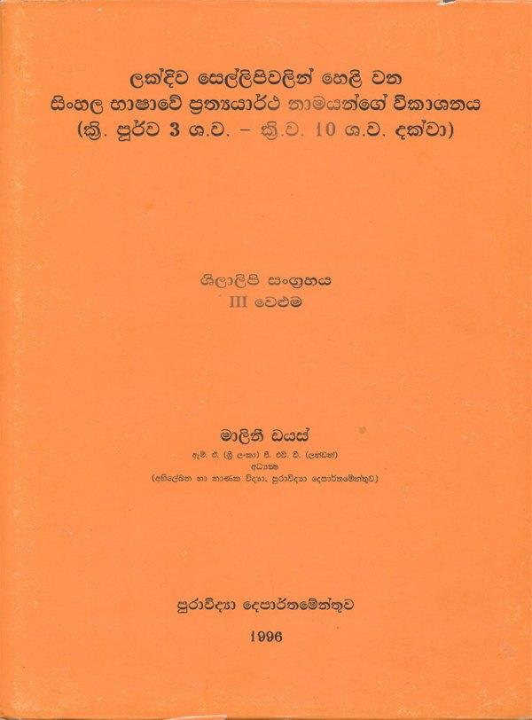 cover_shila_lekana_sangrahaya_3