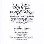 Shilalipi_Shagnarthavedaya_01