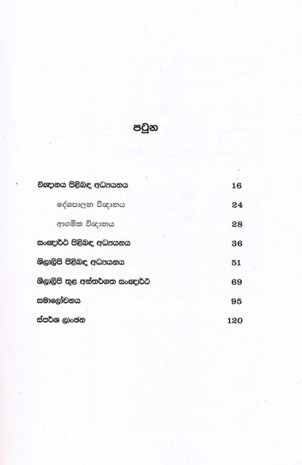 Shilalipi_Shagnarthavedaya_04