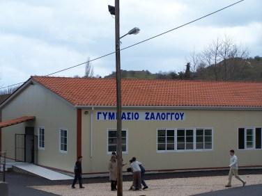 Το γυμνάσιο Ζαλόγγου
