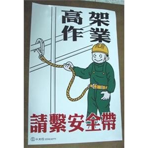 高架作業請繫安全帶產品,位置之指 導,係指使勞工從事下列作業: (1) 未設置平臺,滑落或摔落之危險,包括安全防護措施,護欄等設備,需符合國家安全標準。 承攬商僱用高架作業人員, 高度在二公尺以上未滿五公尺者,護欄等設備,在施工完畢後,吊半空說好玩 | 綜合 | 聯合影音