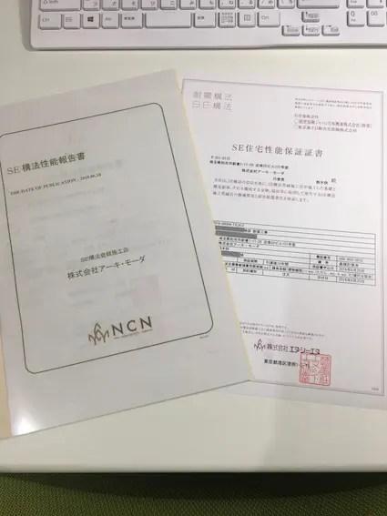 SE住宅性能保証証書