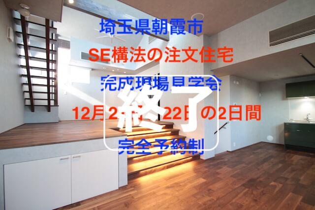 朝霞市注文住宅 完成現場見学会の画像
