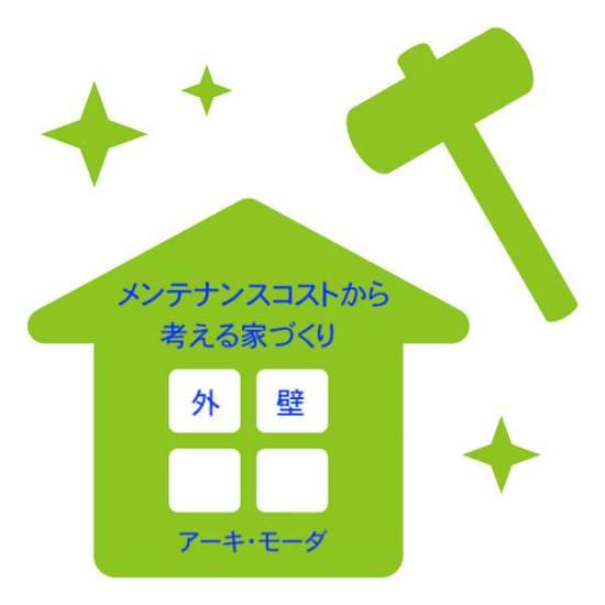 家のメンテナンスコスト「外壁編」の説明画像