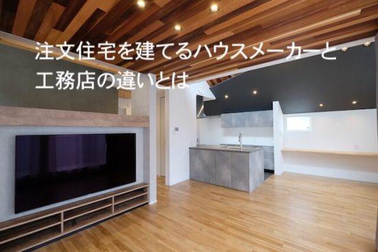 注文住宅を建てるハウスメーカーと工務店の違いとはの解説画像
