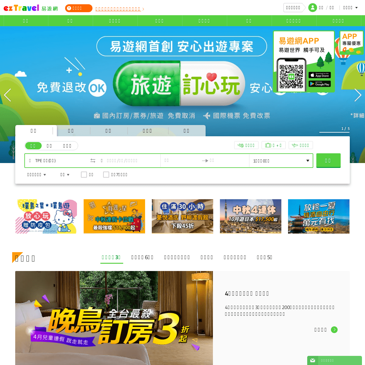 ezTravel易遊網 - 易遊世界.觸手可及 eztravel.com.tw (Citation ArchiveBay.com)