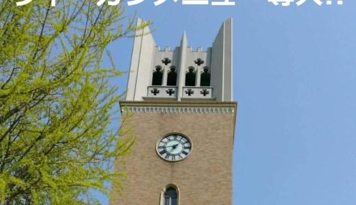 早稲田大学学食にヴィーガンメニュー導入!「大隈ガーデンハウス」