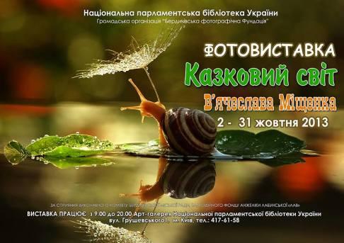 То, что радует глаз и где отдыхает душа. Выставка Вячеслава Мищенко в Национальной Парламентской библиотеке Украины. 1