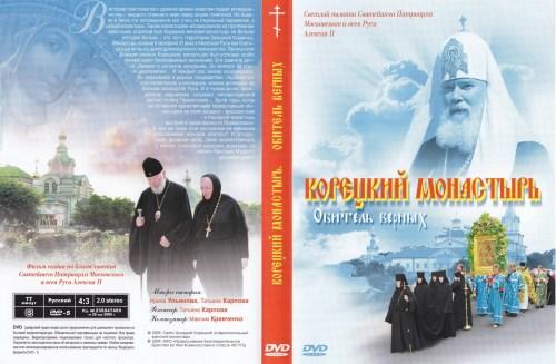 holy trinity koretsky staropigial zhensky monastry areacreativ 037