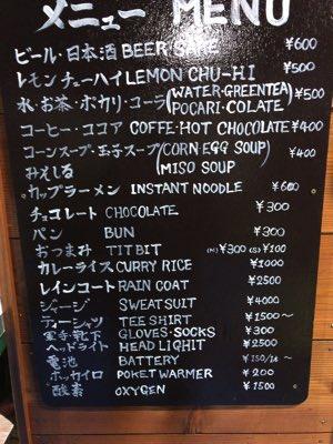 富士山 8合目 買い物