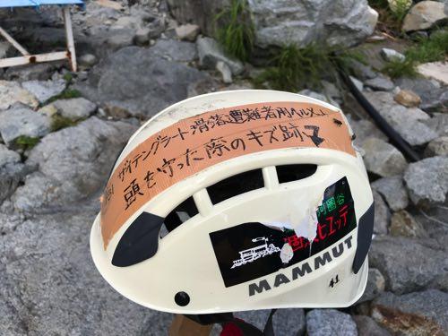 奥穂高岳登山 ヘルメット