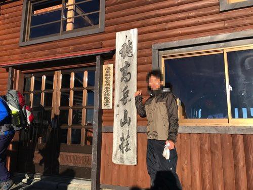 奥穂高山荘