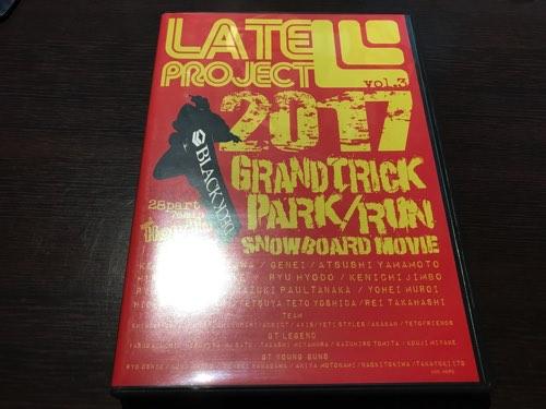 スノーボード DVD「レイトプロジェクト 2017」レビュー