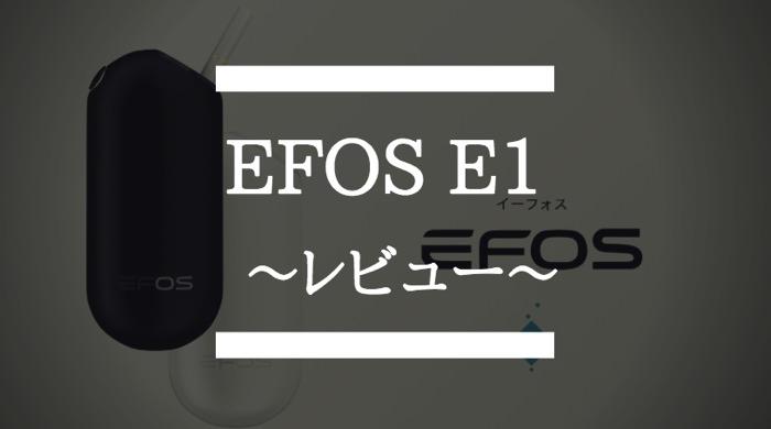EFOS-E1 レビュー