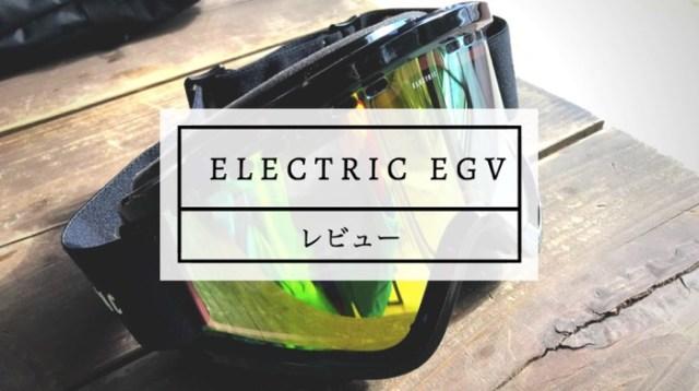 ELECTRIC EGV レビュー