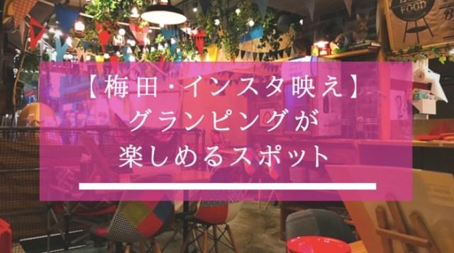 梅田 インスタ映え グルメ