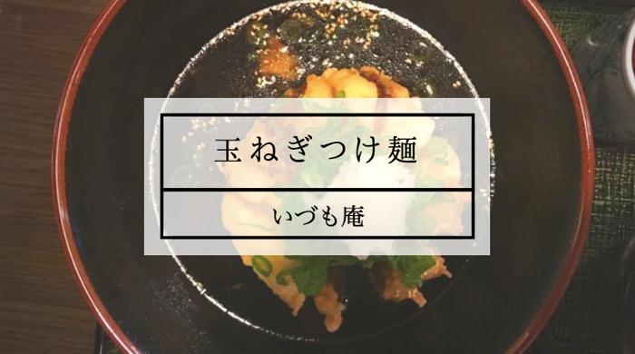 淡路島 玉ねぎつけ麺いづも庵