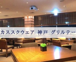 マーカススクエア神戸のグリルテーブルで食事