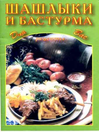 Шашлыки и бастурма. Рецепты для Вас | Кулинария | Скачать ...