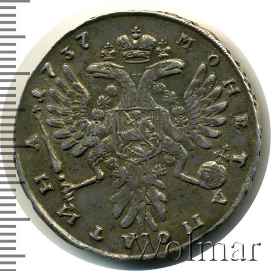 Анна Иоановна. Монета полтина 1737 года. Состояние AU.