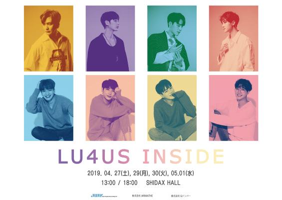 LU4US LIVE CONCERT [LU4US INSIDE]