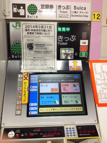 Suica Card and Ticket Machine