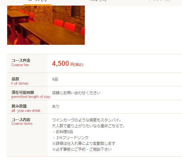 japanese tabelog course page for w cellar grill omotesando