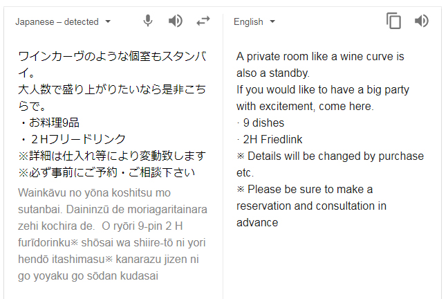 google translate of tabelog course menu