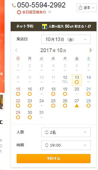 tabelog reservation calendar