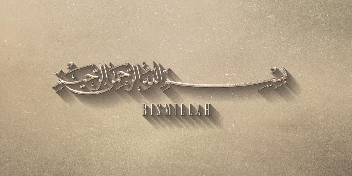 Tableau islam bismillah-beige