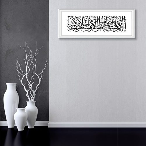 poster-oriental-sourate