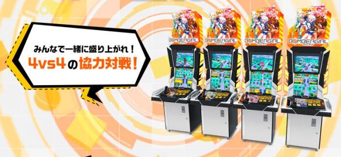 A Konami trocou o sexo do Bomberman! Vem aí o jogo da Bombergirl!