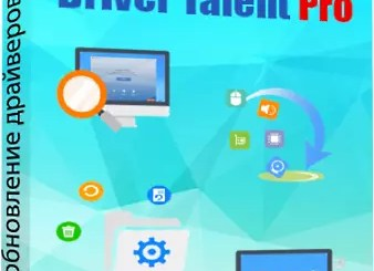Driver Talent Pro 6.5.57.166 Multilingual