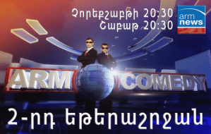 ArmComedy season 2